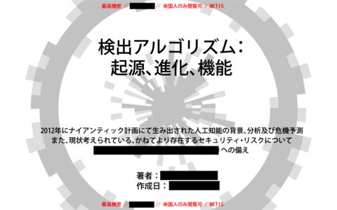【漏洩文書】最高機密METIS・ADA開発秘話【ADAの系譜】