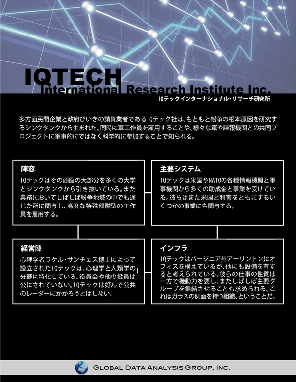 IQTech_JP.png